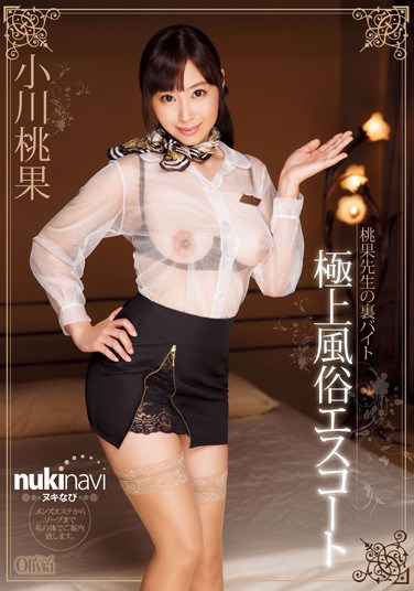 XVSR-085 Ms. Momoka's Secret Part-time Job High-class Hooker Momoka Ogawa