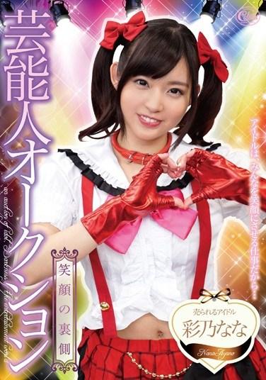 XVSR-115 Celebrity Auction Nana Ayano