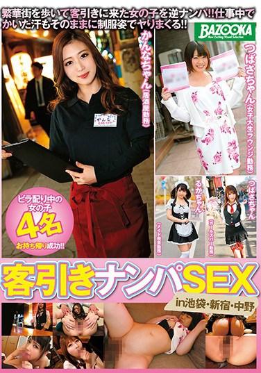 MDB-902 Picking Up Girls And Soliciting Customers For Sex In Ikebukuro/Shinjuku/Nakano
