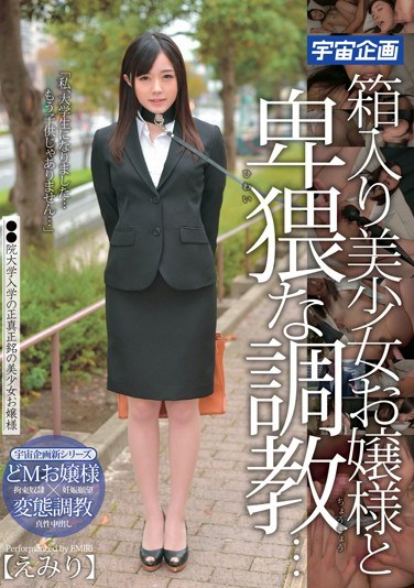 [MDTM-013] Filthy Lessons For A Sheltered, Beautiful Rich Girl… Emiri