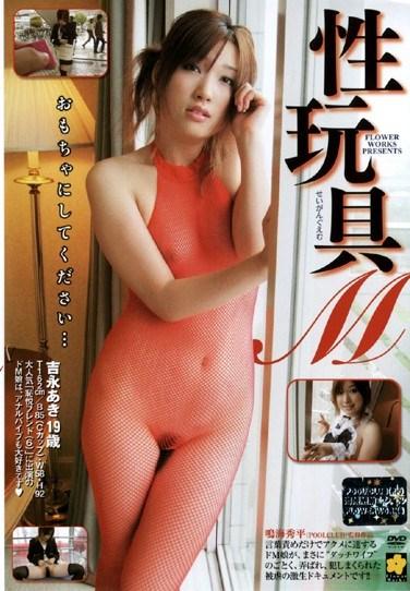 DMK-13 Sex Slaves Aki Yoshinaga
