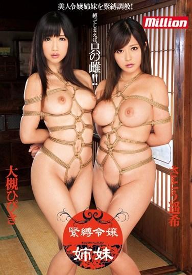 [MILD-958] Bondage Babe Sisters Haruki Sato Hibiki Otsuki