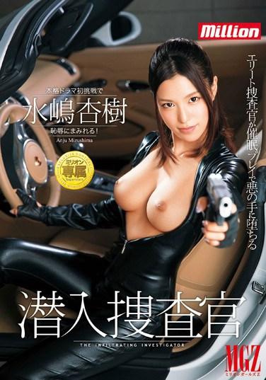 [MKMP-025] Undercover Investigator Anju Mizushima