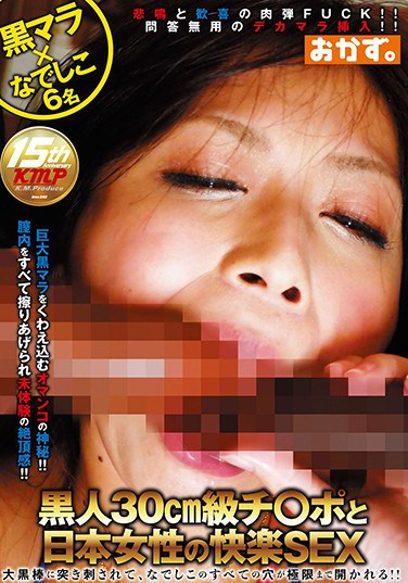 OKAX-262 Black Mens' 30cm Dicks and Awesome Sex for Japanese Women