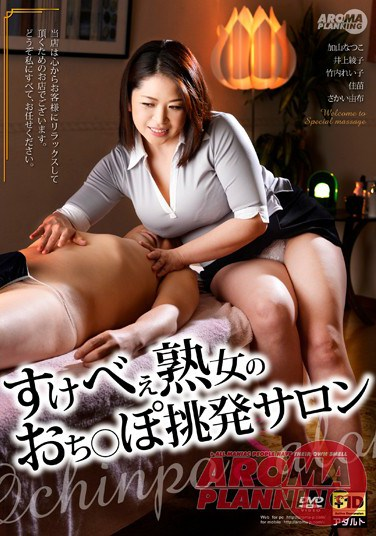 ARM-427 Assistant Be~e Milf Ochi ○ Port Provocation Salon