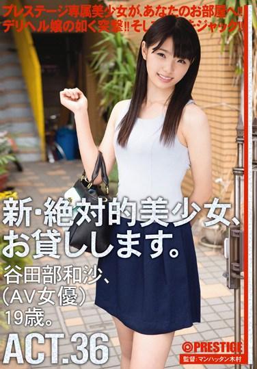 CHN-067 New Absolute Pretty, I Will Lend You. 36 Yatabe Kazusuna