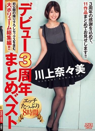 DVAJ-0007 Debut Third Anniversary Together Best Nanami Kawakami