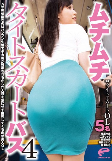 DVDES-649 What Estrus 40,000 Years Muchimuchi Tight Skirt Bus Ass Because Highlighted In The Pattsun Cloth! ? Sexual Feeling Beauty OL To Come To Provocation And Without Having To Worry About The Eyes