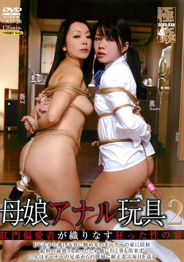 GKD-28 Mother And Daughter Anal Toys 2
