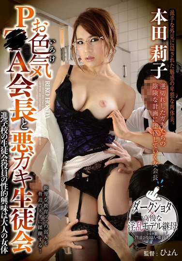 GVG-079 Your Sex Appeal P ● A Chairman And Evil Brat Student Council Honda Rico