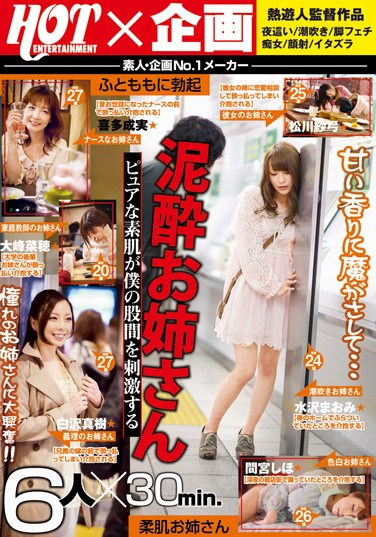 HNU-059 Sister Drunk Pure Skin To Stimulate The Crotch Of My