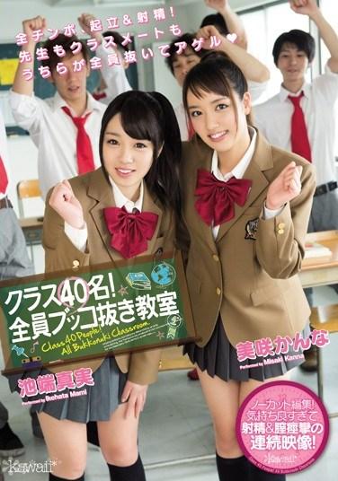 KAWD-679 Class 40 People!Misaki All Deceased Unplug Classroom Truth Ikehata Canna