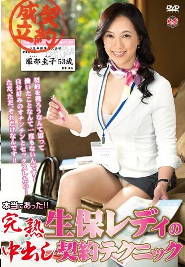 MESU-22 Really Had! !Cum Ripe Life Insurance Lady Contract Technique Hattori Keiko