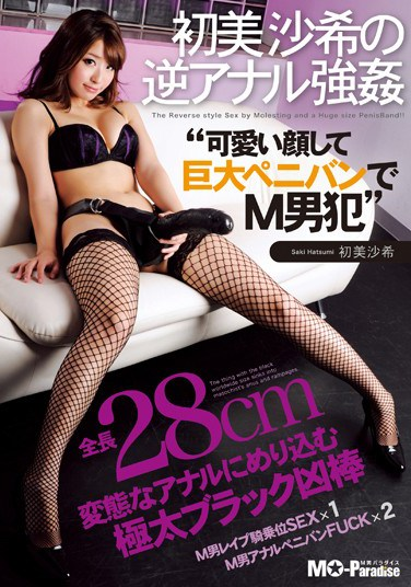 MOPA-019 HatsuMisa Reverse Anal Rape Of A Rare 'cute Face To Huge Strap-on Dildo In M man Prisoners'