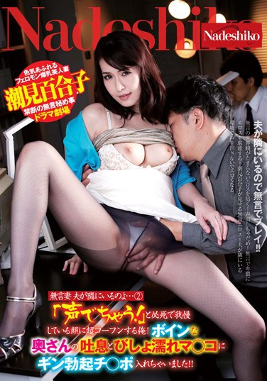 """NATR-441 It 's Silence Wife Husband Is In Next To … 2 """"Chow Voice!""""And I Ultra Kofun To Desperately Face You Have Put Up With!I Would Put Ginn Erection Switch ● Port In Boyne A Wife Of Breath And Drenched Ma ● Co! ! Shiomi Yuriko"""