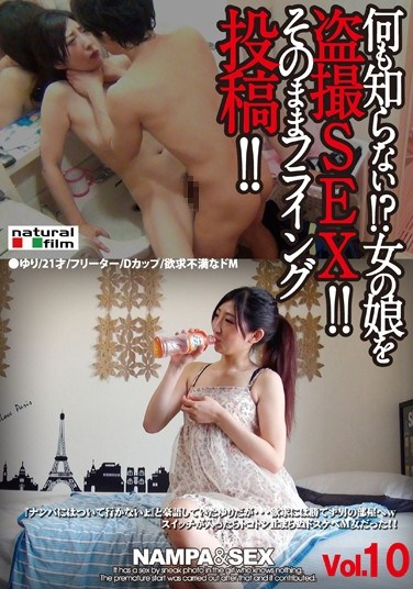 NNF-010 I Do Not Know Anything! ?The Voyeur SEX The Woman's Daughter! !As It Is Flying Post! !vol.10