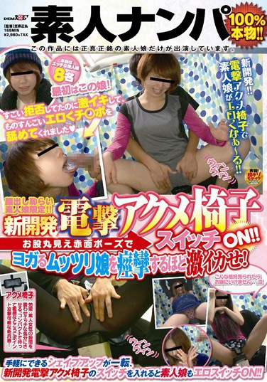 SDMU-064 Call On Shame Hesitation Amateur Limited!!Newly Developed Shock Acme Chair Switch ON!!The Squid Was Deep Enough To Convulsions A Moody Daughter She Feels Good In Your Crotch Full View Pose Blush!