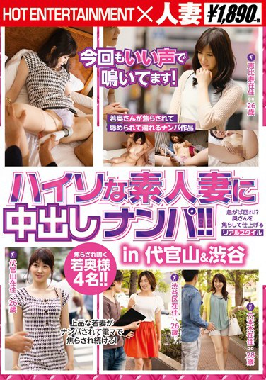 SHE-129 The Nampa Cum In Hiso Amateur Wife! !More Haste, Less Speed! ?Real Style In Daikanyama Finish And Teasing His Wife & Shibuya