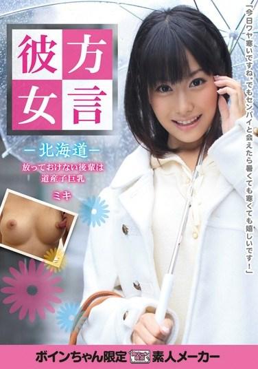 [ALB-207] Dialect Girl – Hokkaido – Irresistible Big-Titted Miki