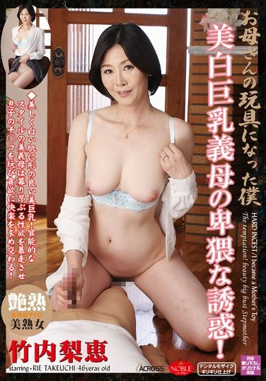 ANB-119 I Became my Mom's Sex Toy The Obscene Temptation Of A Beautiful Fair Skinned Busty Mother-In-Law! Rie Takeuchi