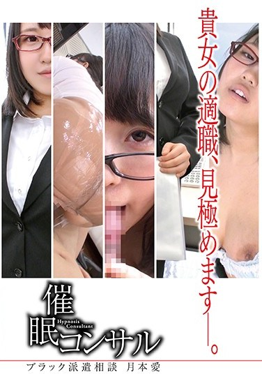 ANX-087 Hypnotism Consulting – Black Dispatch Consultation Ai Tsukimoto