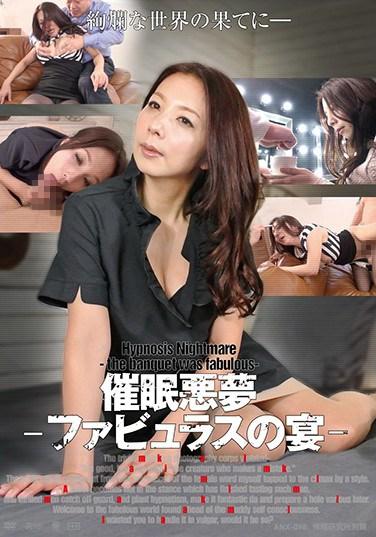 ANX-098 Hypnotism Nightmare–The Fabulous Party Kimika Ichijo
