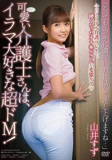 "APKH-064 ""I'll Give You Some Nice And Sexy, Deep And Rich Service…"" This Cute Caregiver Is A Blowjob-Loving Ultra Maso Bitch! Suzu Yamai"