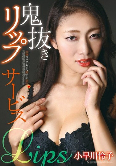 [ATFB-271] Reiko Kobayakawa 's Super Sexy Lip Service: A Gorgeous Girl Who Loves To Suck Cock