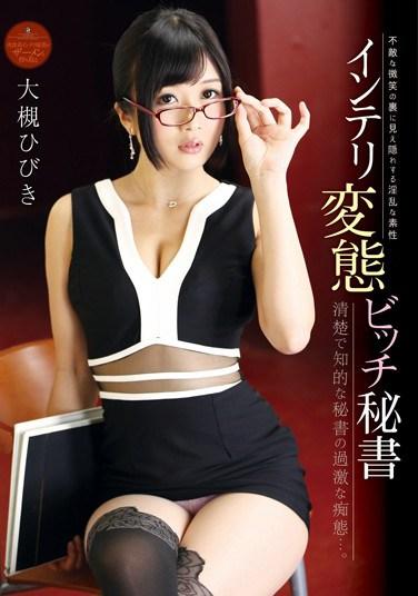 [ATFB-295] Smart, Kinky Bitch Secretary – Prim, Proper, Intellectual Secretary Is Hiding Extreme Kinks… Hibiki Otsuki