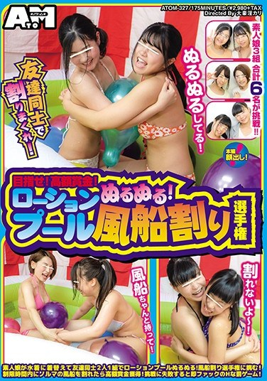 ATOM-327 Go For It! Win Big Money! Pop Those Balloons With Your Friends! Lotion Lathered Slick And Slippery Fun At The pool! A Balloon Popping Contest!