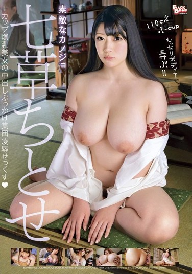 [BCDP-056] My Lovely Girlfriend Chitose Saeguchi – A Beautiful Girl with Colossal I-Cup Tits Gets Creampied and BUKKAKE in Group Domination Sex