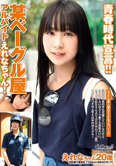 BCPV-103 A Part-Time Job At A Bagel Shop Elena-chan