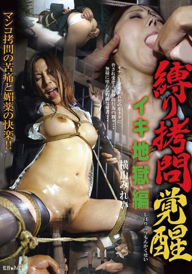[BDA-002] Bondage Torture Awakening – Orgasm Hell Edition Mirei Yokoyama