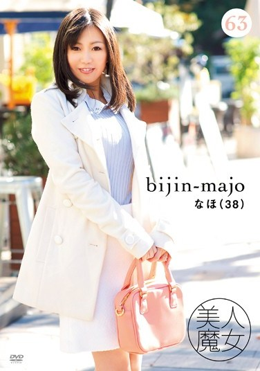 [BIJN-063] Pretty Witches 63: Naho, 38 Yrs. Old
