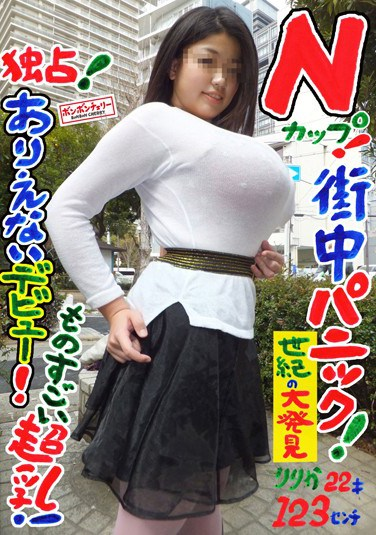 BOMC-060 Exclusive! N-Cup! An Unbelievable Debut! The Town Is In Panic! Absolutely Huge Fucking Tits! Ririka 22-Years-Old 123cm