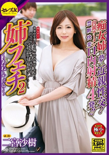[CEAD-079] Big Sister Fetish 2 – The Incest Of Your Dreams With Your Slutty Sis! Forbidden Relative Cum – Four Loads Of Orally Injected Seed! Saki Ninomiya