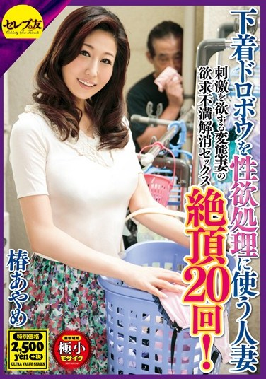 [CEAD-088] Horny Married Woman Uses A Panty Thief To Gratify Her Sexual Urges – 20 Climaxes In All! Ayame Tsubaki