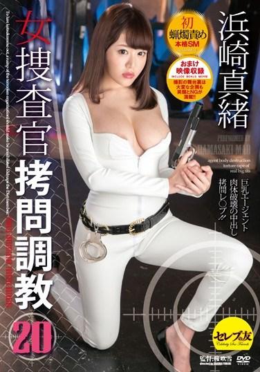 CESD-270 Female Detective Torture Discipline Vol. 20 Mao Hamasaki