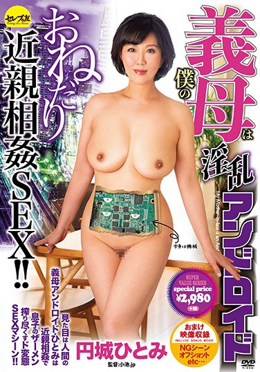 CESD-587 My Stepmom Is A Horny Android & Cyborg Begging For Incest Sex!! Hitomi Enjoji