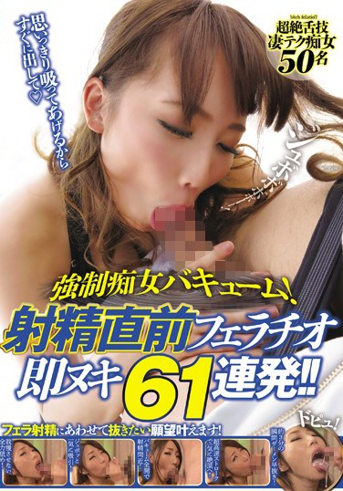 [CJOB-017] Slut Forced To Give Head! Blowjobs Right Before He's About To Get Off – 61 Loads!