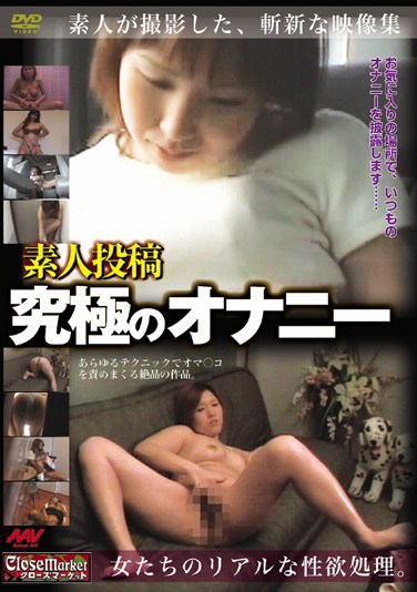 [LES-009] Amateur Uploads Ultimate Masturbation