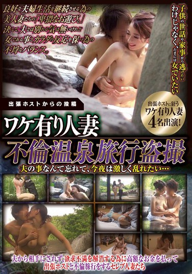 [CLUB-141] Secretly Filming The Adulterous Hot Spring Trip With A Troubled Married Woman