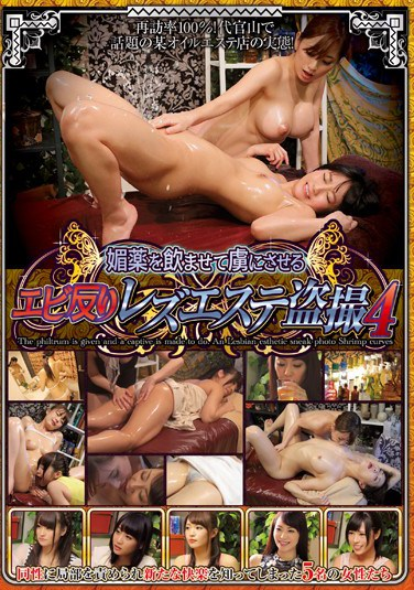 CLUB-142 Aphrodisiac Makes Her An Animal – Hidden Video of a Lesbian Massage Parlor Makes Them Twist in Ecstasy 4