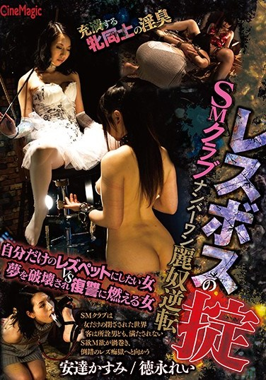 CMC-186 The Rules Of The Lesbian Boss Revenge Of The No.1 S&M Club Sex Slave