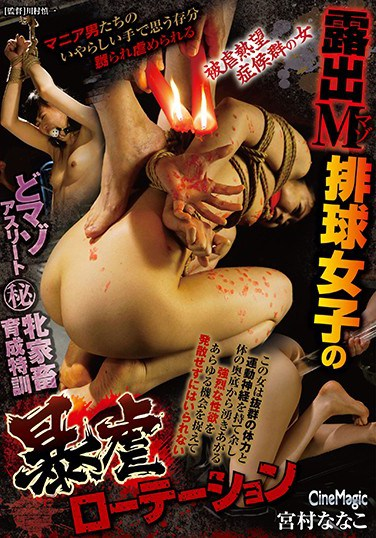 CMC-200 An Exhibitionist Maso Female Ballplayer Caught In A Brutal Rotation Of Old Man Love Nanako Miyamura