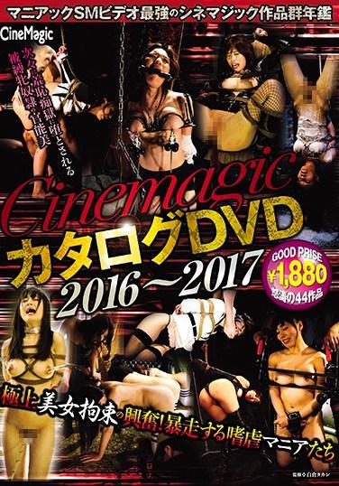 CMC-201 Cinemagic Catalog DVD From 2016 2017