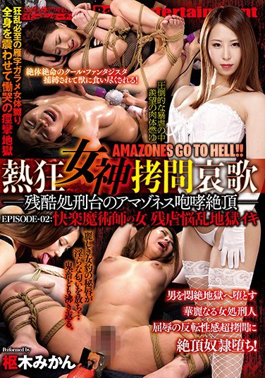 [DAMZ-002] Elegy Of The Torture Of A Manic Goddess The Cruel Execution Of An Amazoness In Ecstasy EPISODE-02 A Female Sorceress Of Pleasure Brutal Lustful Orgasmic Hell Mikan Kururugi