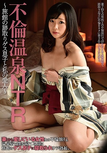 DBDR-003 Adultery Hot Springs NTR The Scummy Son Who Inherited His Family's Hot Springs Inn And My Lover Ayuri Sonoda