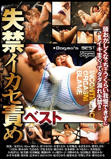 DDT-588 Best Of Tortured Girls Forced To Piss and Cum