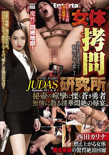 DJUD-115 The Female Torture Research Center THE THIRD JUDAS Episode-15 A Brave And Pale Warrior Who Shudders In Spasmic Fear Before The Secret Honey Pot A Ghastly Feast Of Merciless Lustful Pleasure And Pain Karina Nishida